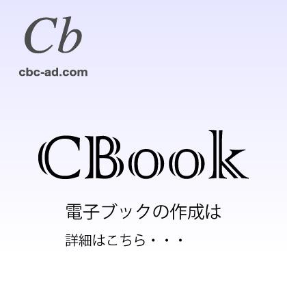 cb電子ブック