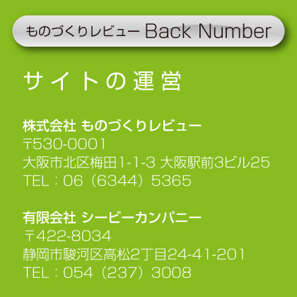 ものづくりレビュー Back Number