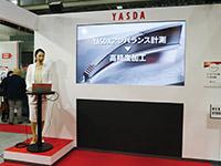 安田工業のプレゼンには期待が高まった
