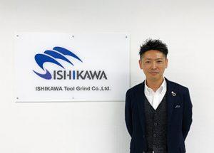株式会社石川工具研磨製作所