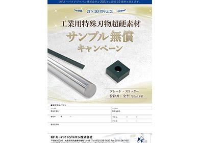 KFカーバイドジャパン株式会社