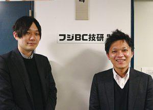 フジBC技研株式会社
